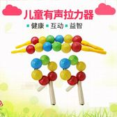 拉力器兒童拉力球臂力球幼兒園小孩有聲益智塑料玩具早操器械健身拉力器 小明同學