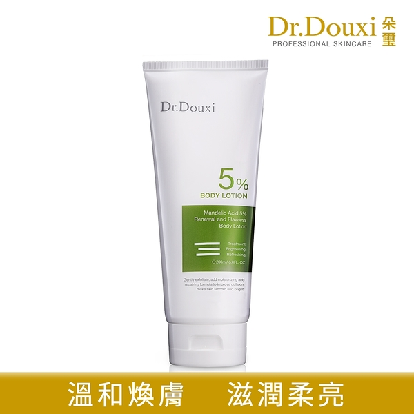【Dr.Douxi 朵璽旗艦店】杏仁酸5%煥膚無瑕身體乳200ml