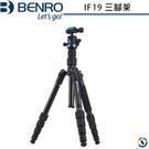百諾 BENRO IF19 鎂鋁合金 三腳架套裝【公司貨】可反折 可拆成單腳架 附腳釘