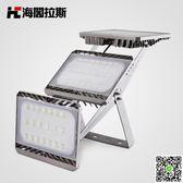 LED投光燈泛光燈100w戶外防水招牌廣告燈球場工程亮化照明投射燈 MKS小宅女