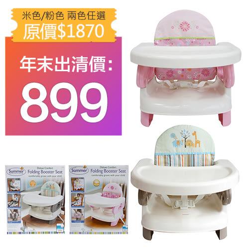 【Summer infant】兒童餐椅 米色/粉色『年末出清價899』