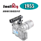 【EC數位】SmallRig 1955 NATO 攝像機行動穩固手把  提籠握把 兔籠手柄 單眼相機  Handle
