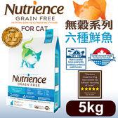 PetLand寵物樂園《Nutrience紐崔斯》無穀養生系列貓糧(多種魚)5kg/貓飼料