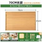 (【正反兩用】加厚70*45)和麵板家用搟麵揉切菜板案砧板粘水果廚房實木板