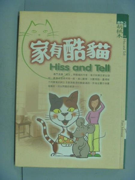 【書寶二手書T4/寵物_GCZ】家有酷貓_潘.薔森/著