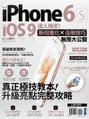 (二手書)iPhone 6s + iOS 9達人揭密!新招進化×活用技巧無限大公開