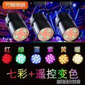 LED軌道燈彩色射燈小七彩變色舞台酒吧ktv天花燈舞蹈房吸頂式聚光