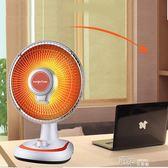 取暖器家用辦公室電熱扇烤火爐台式小型迷你暖風機電暖氣YYS 道禾生活館