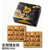 勝蒜在握 金鑽禮盒/黑蒜9+9(黑蒜粒400g)