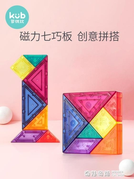 kub可優比七巧板兒童用智力幼兒園 益智磁力積木拼圖拼板套裝玩具 奇妙商鋪