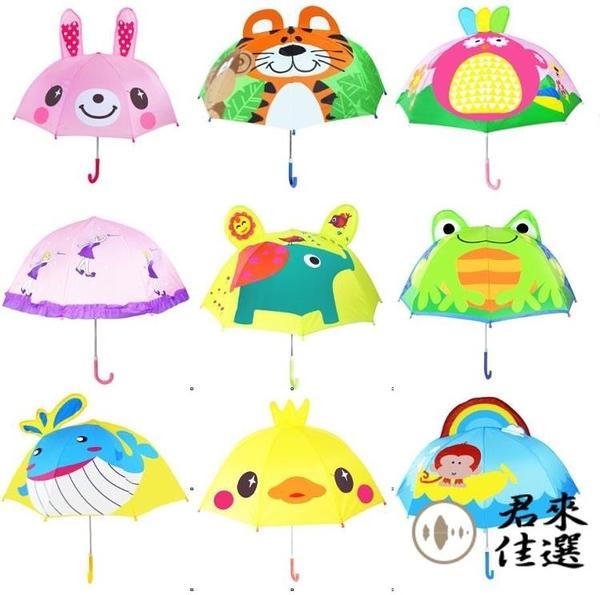 可愛兒童雨傘幼稚園直立傘公主童傘長柄玩具遮陽傘【君來佳選】