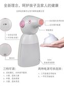 康兔自動洗手液泡泡感應機電動洗手機智能泡沫皂液器兒童卡通家用 8號店