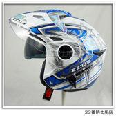 【 ZEUS 瑞獅 ZS 612C AD3 白/藍 安全帽 】 雙層鏡片、超輕量