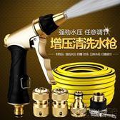 高壓洗車水搶套裝汽車刷車水管軟管家用水槍頭澆花神器噴水槍工具