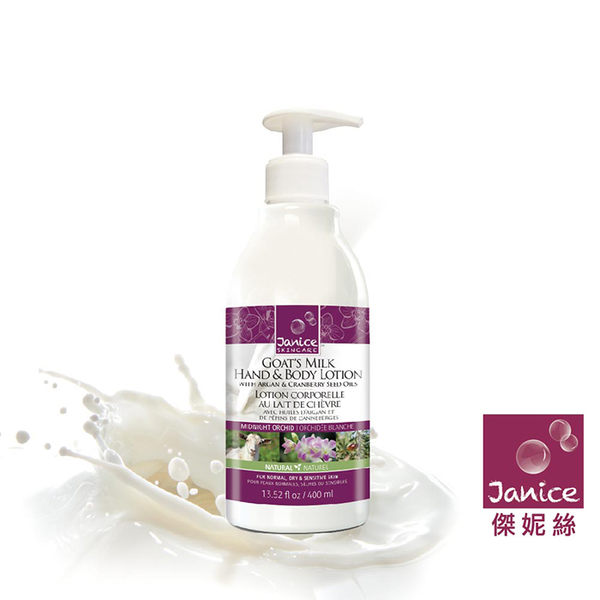 傑妮絲Janice 山羊奶滋潤保濕乳液-蘭花 (400ml)