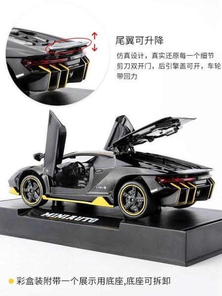 汽車模型LP770開門跑車保時捷玩具車男童仿真汽車合金車模型