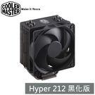 【免運費】CoolerMaster Hyper 212 黑化版 CPU 散熱器 酷媽 RR-212S-20PK-R1
