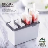 自制冰淇淋雪糕模具帶蓋家用冰棍冰棒盒的磨具【步行者戶外生活館】