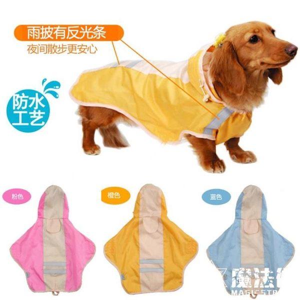 日本寵物運動雨披pu環保狗雨衣防水衣 魔法街