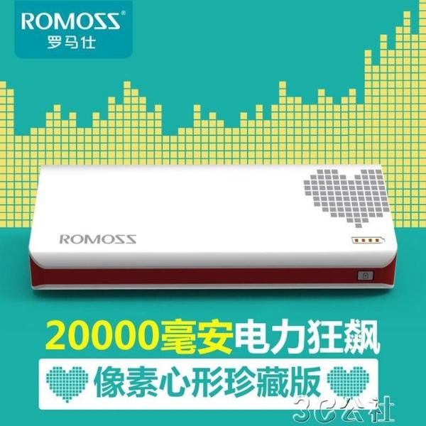 行動電源 20000毫安大容量充電寶 便攜移動電源 3C公社