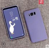 三星 S8 S8+ S9 S9+ Note 8 9 手機殼 液態硅膠 磨砂 軟硅膠 簡約 純色 保護殼 防摔 防指紋 全包 軟殼