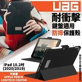 UAG 耐衝擊 軍規防摔 平板保護套 保護殼 鍵盤 平板套 適用於iPad 10.2吋 2020 2019