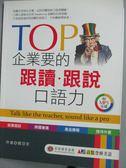 【書寶二手書T4/語言學習_QIY】TOP 企業要的跟讀‧跟說口語力:用精通英文搶下夢幻職缺_郭岱宗