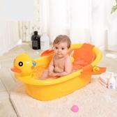 兒童浴桶 小黃鴨嬰兒洗澡盆可坐躺感溫浴盆加大號洗澡盆新生兒寶寶沐浴桶 限時8折