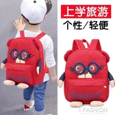 幼兒園書包寶寶1-3-5歲男童可愛韓版大班兒童背包女孩雙肩包男潮6-Ifashion