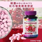 韓國HOLIDAYS 紅石榴美顏美容錠/罐
