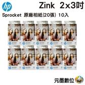 【優惠組合 十入】HP Zink 2x3吋 原廠相紙 20張