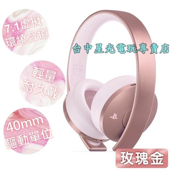玫瑰金【SONY原廠】PS4 7.1聲道 無線耳機組 3D環繞音效 公司貨【CUHYA-0080】台中星光電玩