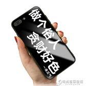 做個俗人蘋果7plus手機殼iphone6s保護套六全包6軟硅膠8情侶七玻璃殼 【中秋全館免運】