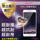 Moxbii OPPO R7S 太空盾 Plus 9H 螢幕保護貼 (非滿版)