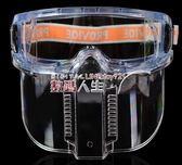 護目鏡 透明頭戴全面具防護面屏防飛濺防沖擊打磨噴漆切割防護目眼鏡面罩 數碼人生