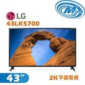 《麥士音響》 LG樂金 43吋 2K電視 43LK5700P