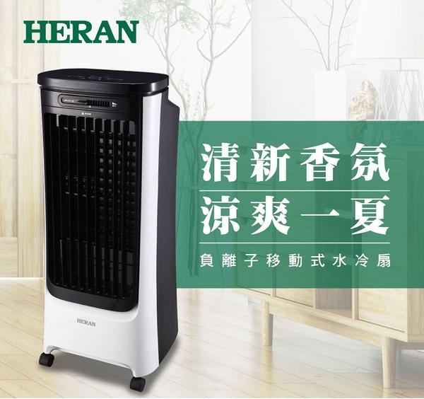 【公司貨】禾聯 HWF-16JL010 16L負離子移動式水冷扇 風扇 涼風扇 降溫 大廈扇 16L水箱 電風扇