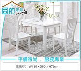 《固的家具GOOD》757-3-AM 茉莉白色餐桌【雙北市含搬運組裝】