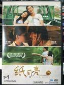 挖寶二手片-P01-430-正版DVD-華語【紙月亮】-林家棟 周秀娜 曾國琿