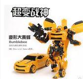變形金剛玩具大黃蜂擎天柱汽車機器人模型男孩六壹兒童節禮物潮