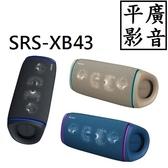 平廣 送超禮 SONY SRS-XB43 藍芽喇叭 台灣公司貨保1年 防水喇叭 最長24小時 可當行動電源 LIVE