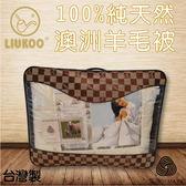 ~華閣床墊寢具~LIUKOO 煙斗牌100 純天然澳洲羊毛被雙人180 210 cm  製