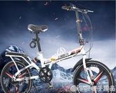永久兒童折疊車自行車女式20寸學生男成年變速車超輕迷你便攜單車   (橙子精品)