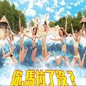 【假日不加價 - 加贈6好禮】麗寶樂園 -馬拉灣 (水上) 或 探索 (陸上) 現場+250元(可二館通用)