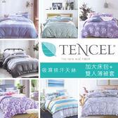 *華閣床墊寢具*吸濕排汗天絲-雙人加大床包薄被套  柔軟親膚  抗皺透氣   多款花色