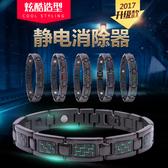 防靜電手環 無線防輻射抗疲勞手鏈去人體靜電汽車靜電棒消除靜電 雙12