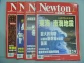 【書寶二手書T9/雜誌期刊_RHF】牛頓_221~229期間_共4本合售_東海南海地震等