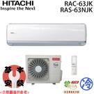 【HITACHI日立】7-9坪 頂級系列變頻分離式冷氣 RAC-63JK / RAS-63NJK 免運費 送基本安裝