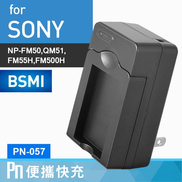 Kamera Sony NP-FM500H 高效充電器 PN 保固1年 A65 A77 A57 A99V A77 II M2 A77M2 FM500H 可加購 電池
