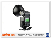 【免運費】GODOX 神牛 AD360 TTL-N Nikon相容 i-TTL 閃光燈套件(公司貨)